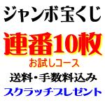連番10枚・ジャンボ宝くじ7億円