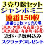 連番150枚・ミニ1000万/3売り場セット