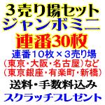 連番30枚・ミニ1000万/3売り場セット