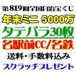 タテバラ30枚(ミニ5000万)・名駅前CC/名鉄観光
