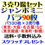 バラ90枚・ミニ1000万/3売り場セット