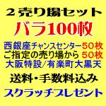 バラ100枚・2売り場セット