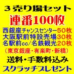 連番100枚・3売り場セット