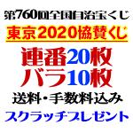 Bセット30枚・東京2020大会協賛くじ