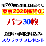 バラ30枚・東京2020大会協賛くじ