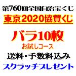 バラ10枚・東京2020大会協賛くじ