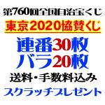 Bセット50枚・東京2020大会協賛くじ