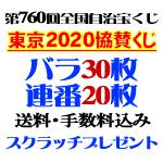 Aセット50枚・東京2020大会協賛くじ