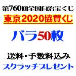 バラ50枚・東京2020大会協賛くじ