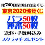 セット100枚・東京2020大会協賛くじ