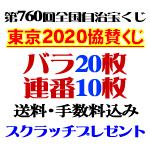 Aセット30枚・東京2020大会協賛くじ