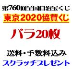バラ20枚・東京2020大会協賛くじ