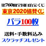 バラ100枚・東京2020大会協賛くじ