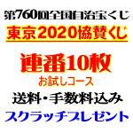 連番10枚・東京2020大会協賛くじ
