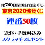 連番50枚・東京2020大会協賛くじ
