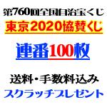 連番100枚・東京2020大会協賛くじ