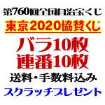セット20枚・東京2020大会協賛くじ