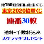 連番30枚・東京2020大会協賛くじ