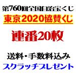 連番20枚・東京2020大会協賛くじ