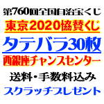 タテバラ30枚・西銀座CC