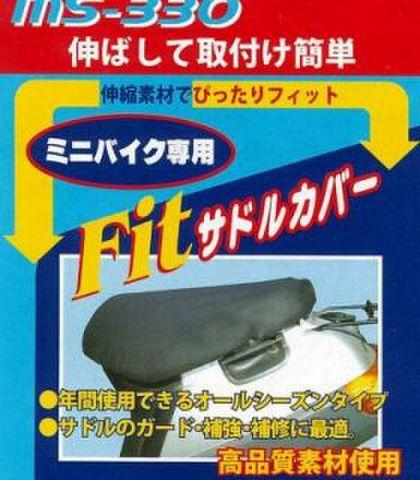 MS-330 フィットサドルカバー 黒M