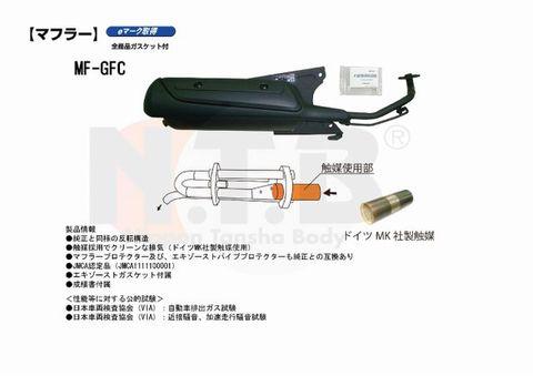 NTB MF-GFC マフラー
