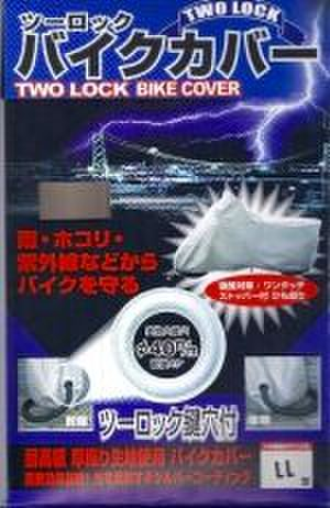 TNK ツーロックバイクカバー Lサイズ オックス