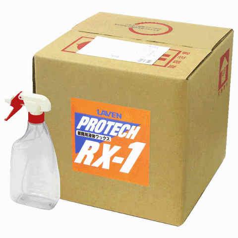 ラベン PROTECH業務用ワックスRX-1 20L
