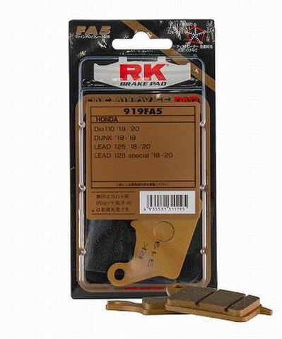 RK FA5 919 ブレーキパッド