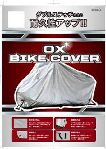 リード BZ-951A  L オックスバイクカバー