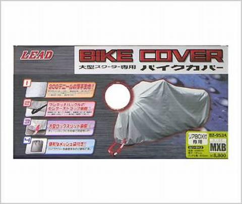 リード BZ-953A MXB バクカバー テールBOX対応