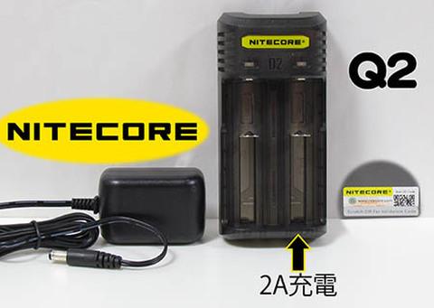 Nitecore Q2 2A充電可能 2バンク