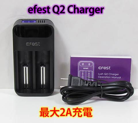 efest Lush Q2 Chargr 最大2A充電