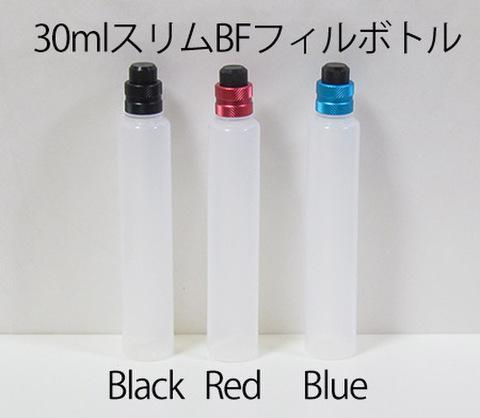 30ml用 BFフィルキャップ + LDPE ボトル