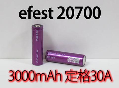 【PSE付】efest Purple IMR 20700 3000mAh 定格30A Li-Mn Battery Flat top
