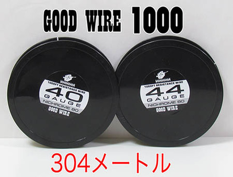 GOOD WIRE 1000 NiCr(Ni80) 極細ワイヤー 40,44Ga 300m