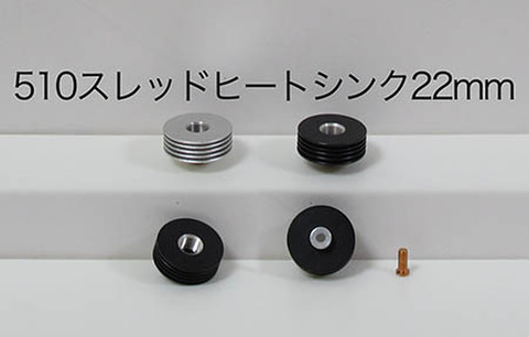 510 スレッド装着ヒートシンク 22mm