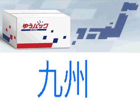 発送オプション ゆうパック 九州