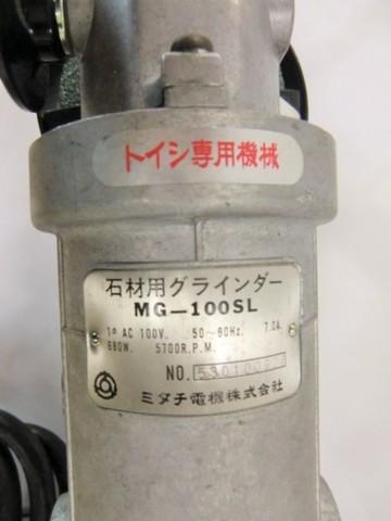 ミタチ 石材用グラインダー MG-100SL 在庫処分