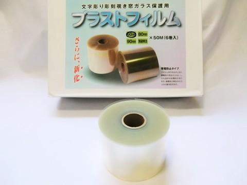 ガラス保護フィルムテープ【6巻セット】