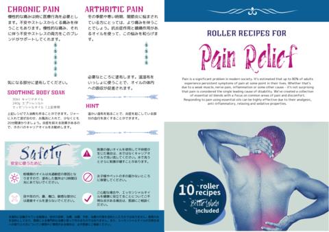 Pain Relief レシピとラベルセット