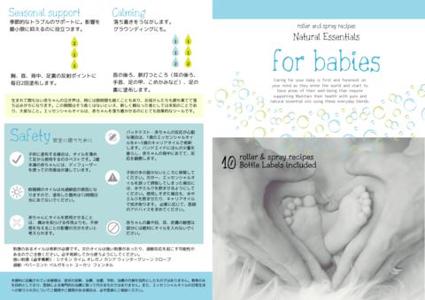for babies レシピとラベルセット