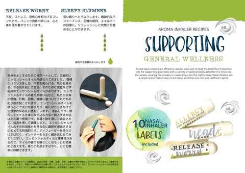 SUPPORTING general wellness レシピとラベルセット