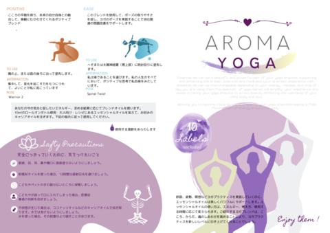 AROMA YOGA レシピとラベルセット