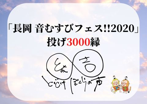 「長岡 音むすびフェス!!2020」投げ3000縁