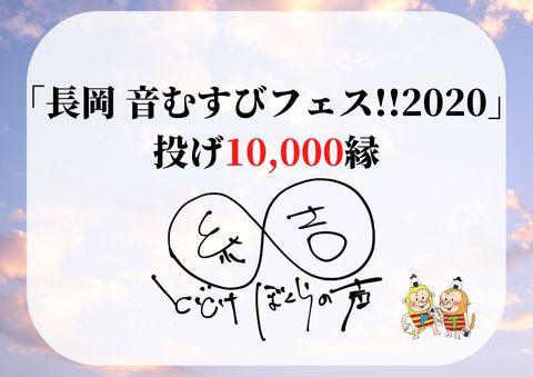 「長岡 音むすびフェス!!2020」投げ10000縁