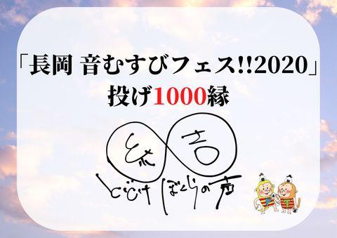 「長岡 音むすびフェス!!2020」投げ1000縁