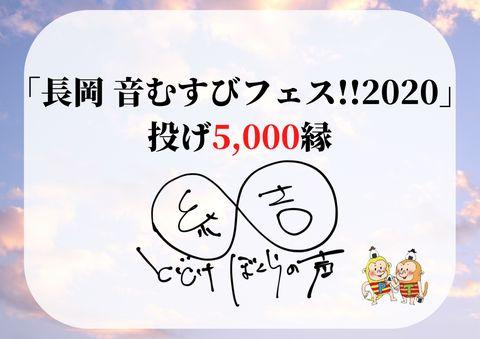 「長岡 音むすびフェス!!2020」投げ5000縁