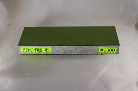 極刃  #1500 ダイヤモンド角砥石   (税抜き30000円 税3000円)