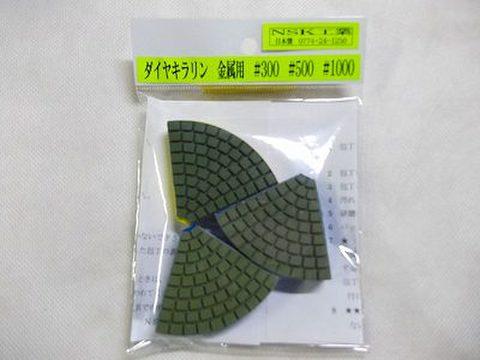 ダイヤキラリン エコノミーセット#300#500#1000    (税抜き4200円 税420円)